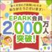 EPARK活用生活のお得さがすごすぎることに気がついてしまった